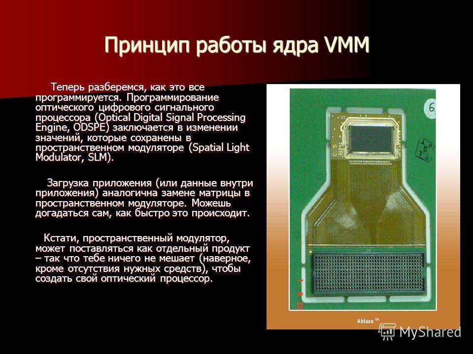 Принцип работы ядра VMM Теперь разберемся, как это все программируется. Программирование оптического цифрового сигнального процессора (Optical Digital Signal Processing Engine, ODSPE) заключается в изменении значений, которые сохранены в пространстве