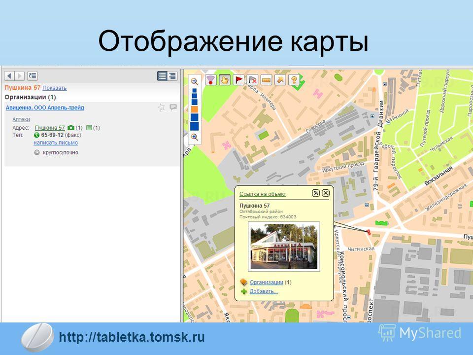 Отображение карты http://tabletka.tomsk.ru