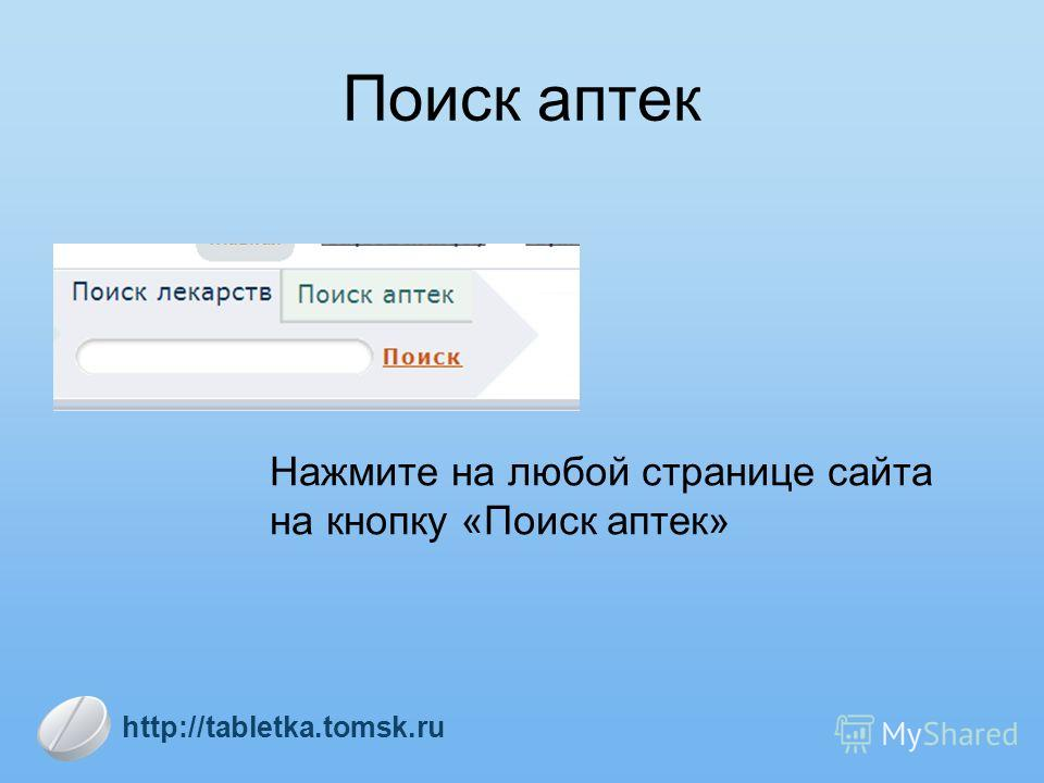 Поиск аптек Нажмите на любой странице сайта на кнопку «Поиск аптек» http://tabletka.tomsk.ru