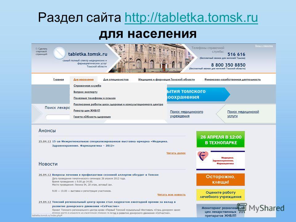 Раздел сайта http://tabletka.tomsk.ru для населенияhttp://tabletka.tomsk.ru