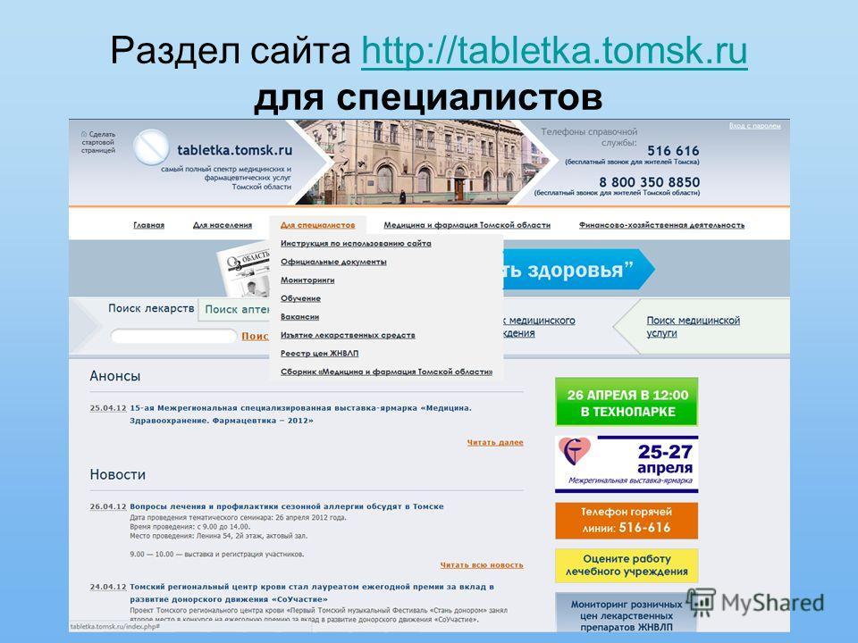 Раздел сайта http://tabletka.tomsk.ru для специалистовhttp://tabletka.tomsk.ru