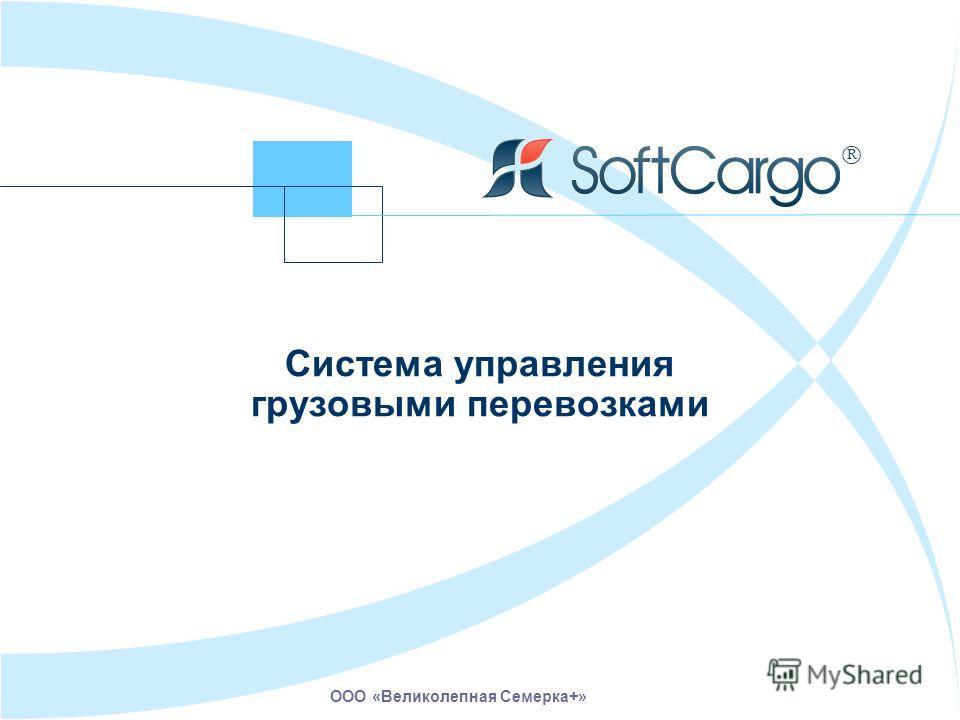 Система управления грузовыми перевозками ООО «Великолепная Семерка+»