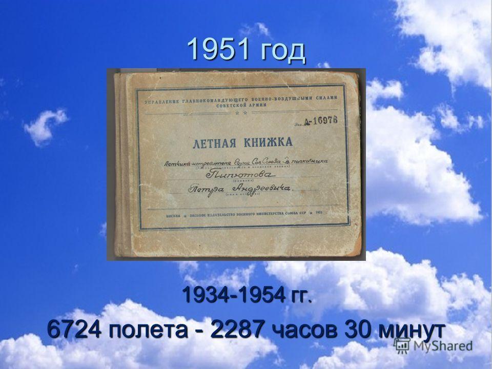 1951 год 1934-1954 гг. 6724 полета - 2287 часов 30 минут
