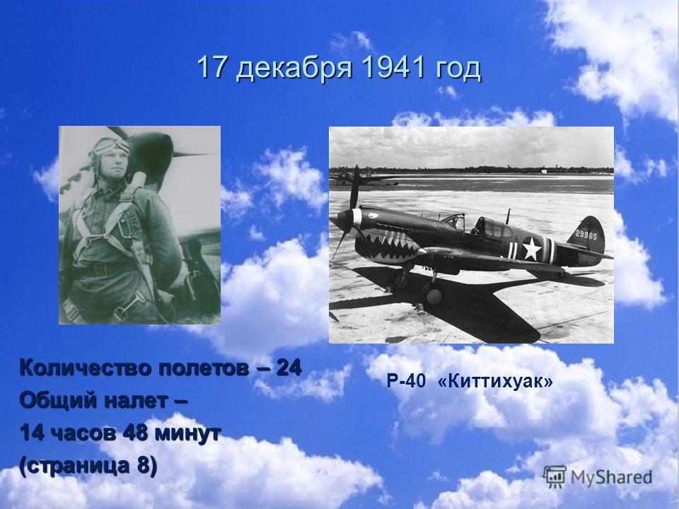 17 декабря 1941 год Количество полетов – 24 Общий налет – 14 часов 48 минут (страница 8) Р-40 «Киттихуак»
