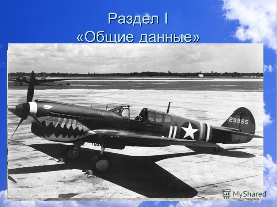 Раздел I «Общие данные» МИГ-3 МИГ-3 По-2 По-2 Як -11 Як -11 И-16 И-16 Ути-4 Ути-4 Киттихаук Р-40 Киттихаук Р-40 Тамагаук Тамагаук 1945 вылетов 1945 вылетов 544 боевых 544 боевых