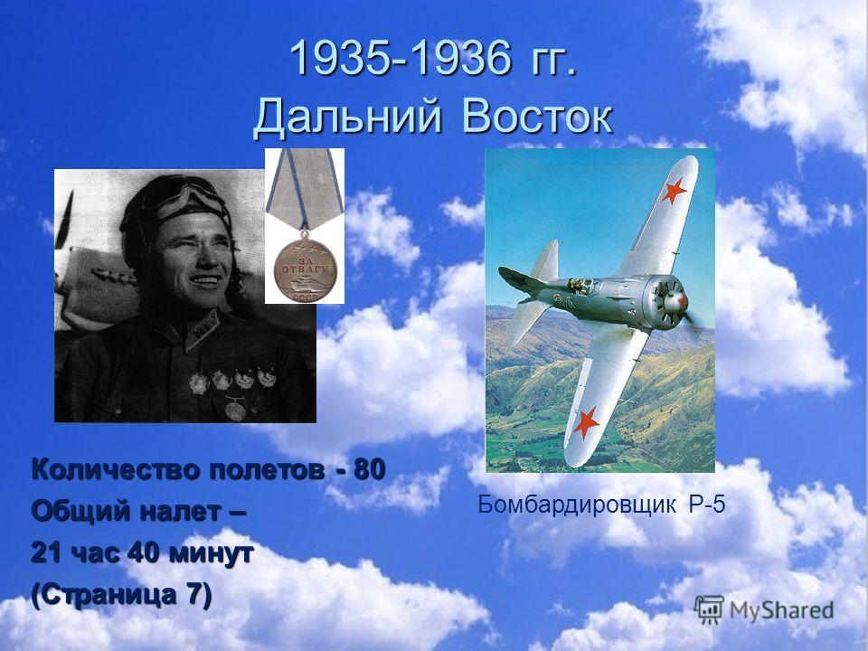 1935-1936 гг. Дальний Восток Количество полетов - 80 Общий налет – 21 час 40 минут (Страница 7) Бомбардировщик Р-5