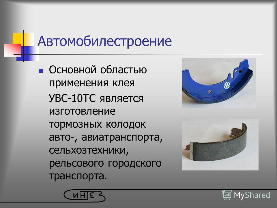 Основной областью применения клея УВС-10ТС является изготовление тормозных колодок авто-, авиатранспорта, сельхозтехники, рельсового городского транспорта. Автомобилестроение