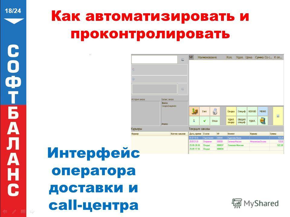 Как автоматизировать и проконтролировать 18/24 Интерфейс оператора доставки и call-центра