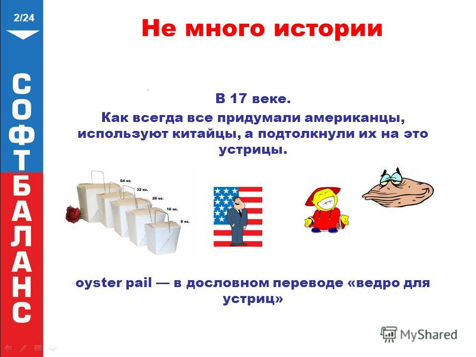 В 17 веке. Как всегда все придумали американцы, используют китайцы, а подтолкнули их на это устрицы. oyster pail в дословном переводе «ведро для устриц» 2/24 Не много истории