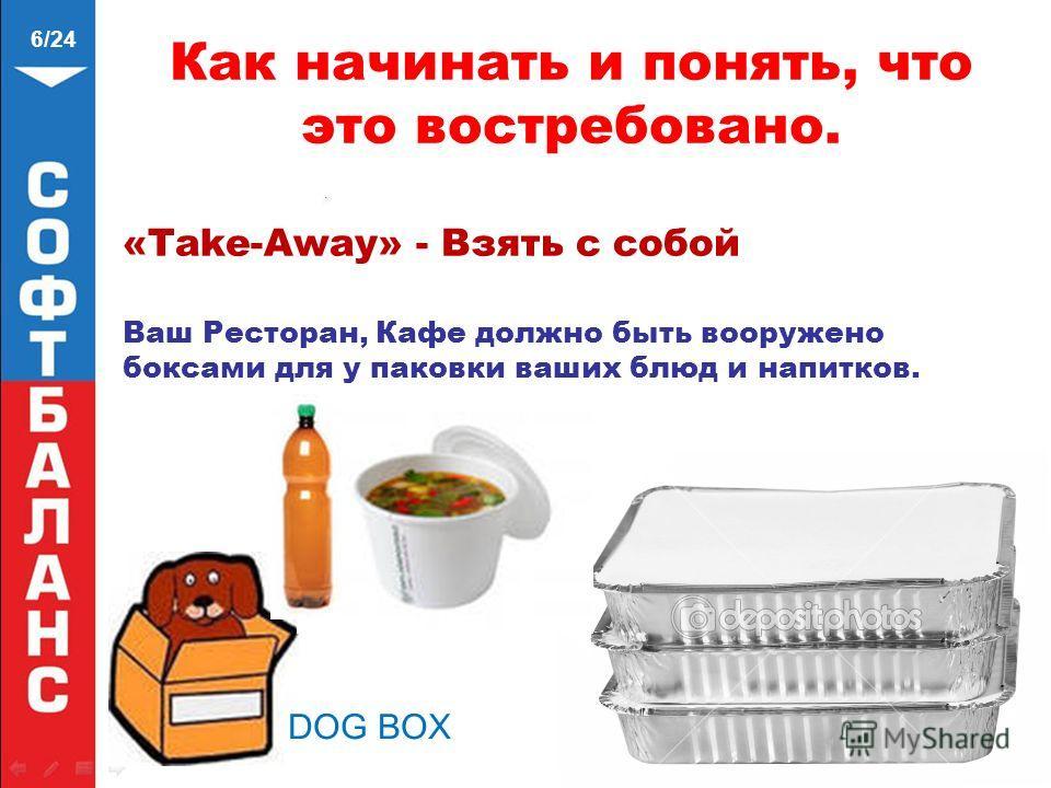 «Take-Away» - Взять с собой Ваш Ресторан, Кафе должно быть вооружено боксами для у паковки ваших блюд и напитков. 6/24 Как начинать и понять, что это востребовано. DOG BOX