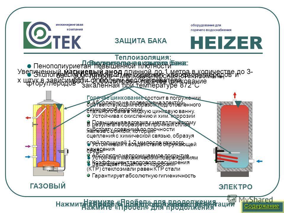 HEIZER инжиниринговая компания оборудование для горячего водоснабжения ЗАЩИТА БАКА 50- 500 литров – мелкодисперсная стеклоэмаль, закаленная при температуре 872°С Дополнительная защита бака: Увеличенный магниевый анод длинной до 1 метра в количестве д