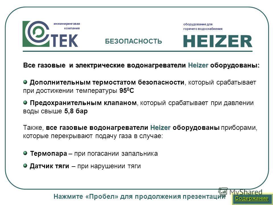 HEIZER инжиниринговая компания оборудование для горячего водоснабжения БЕЗОПАСНОСТЬ Нажмите «Пробел» для продолжения презентации Дополнительным термостатом безопасности, который срабатывает при достижении температуры 95 0 С Предохранительным клапаном