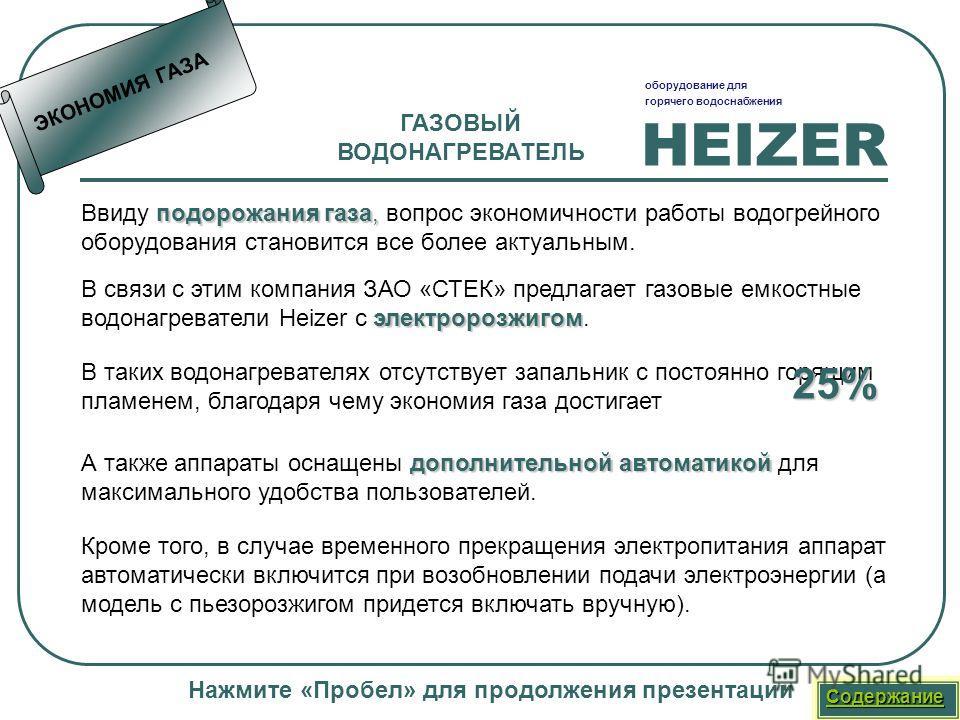 HEIZER оборудование для горячего водоснабжения Нажмите «Пробел» для продолжения презентации подорожания газа, Ввиду подорожания газа, вопрос экономичности работы водогрейного оборудования становится все более актуальным. электророзжигом В связи с эти