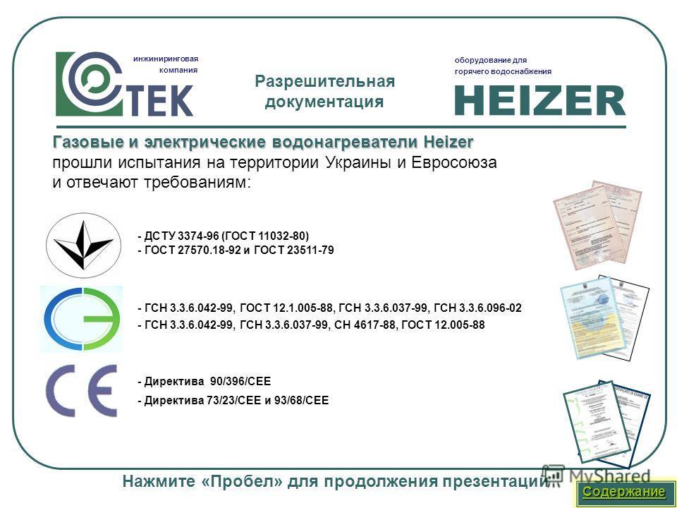 HEIZER инжиниринговая компания оборудование для горячего водоснабжения Нажмите «Пробел» для продолжения презентации - ДСТУ 3374-96 (ГОСТ 11032-80) - ГОСТ 27570.18-92 и ГОСТ 23511-79 - ГСН 3.3.6.042-99, ГОСТ 12.1.005-88, ГСН 3.3.6.037-99, ГСН 3.3.6.09