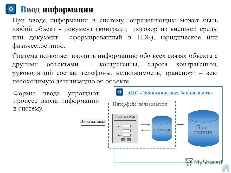 При вводе информации в систему, определяющим может быть любой объект - документ (контракт, договор из внешней среды или документ сформированный в ПЭБ), юридическое или физическое лицо. Система позволяет вводить информацию обо всех связях объекта с др