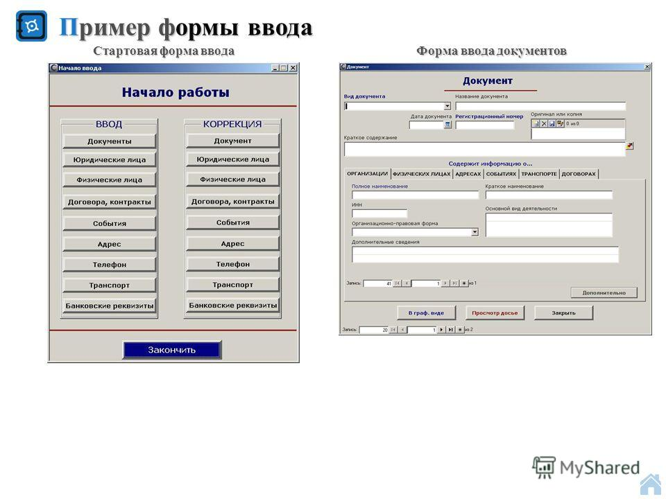 Пример формы ввода Стартовая форма ввода Форма ввода документов