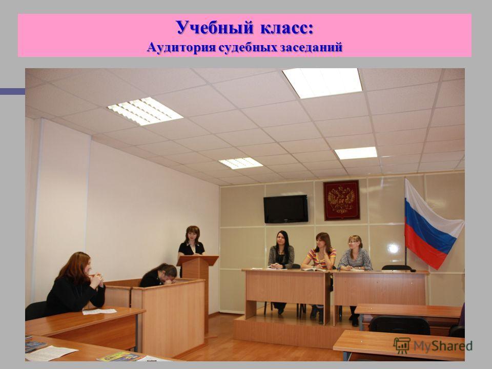 Учебный класс: Аудитория судебных заседаний