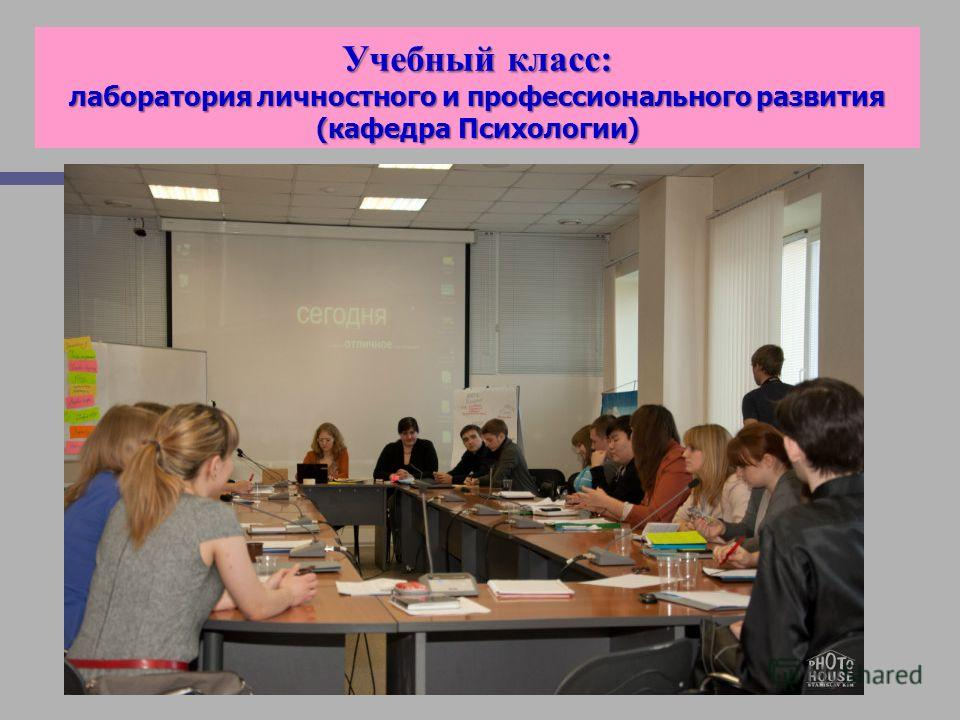 Учебный класс: лаборатория личностного и профессионального развития (кафедра Психологии)