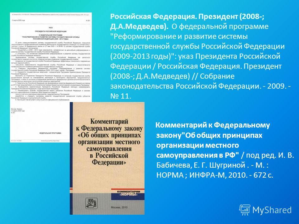 Российская Федерация. Президент (2008-; Д.А.Медведев). О федеральной программе