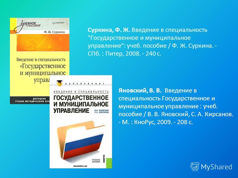 Суркина, Ф. Ж. Введение в специальность