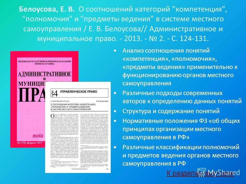 Белоусова, Е. В. О соотношений категорий