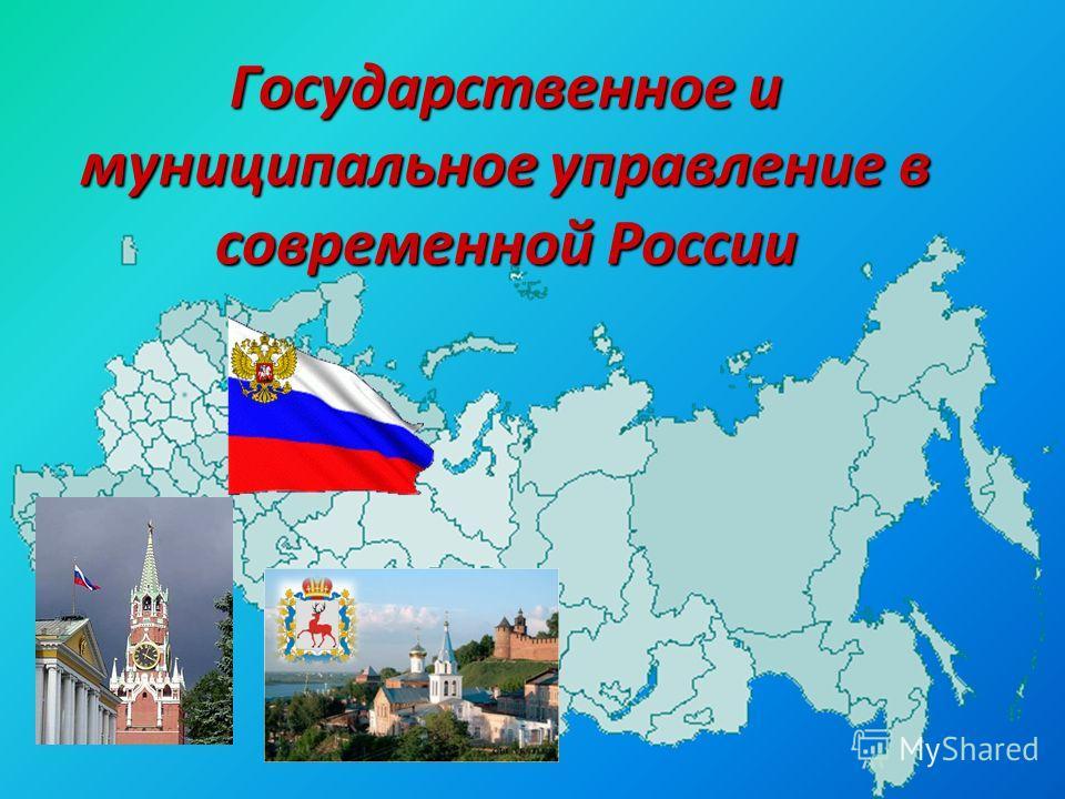 Государственное и муниципальное управление в современной России