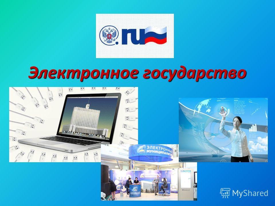 Электронное государство