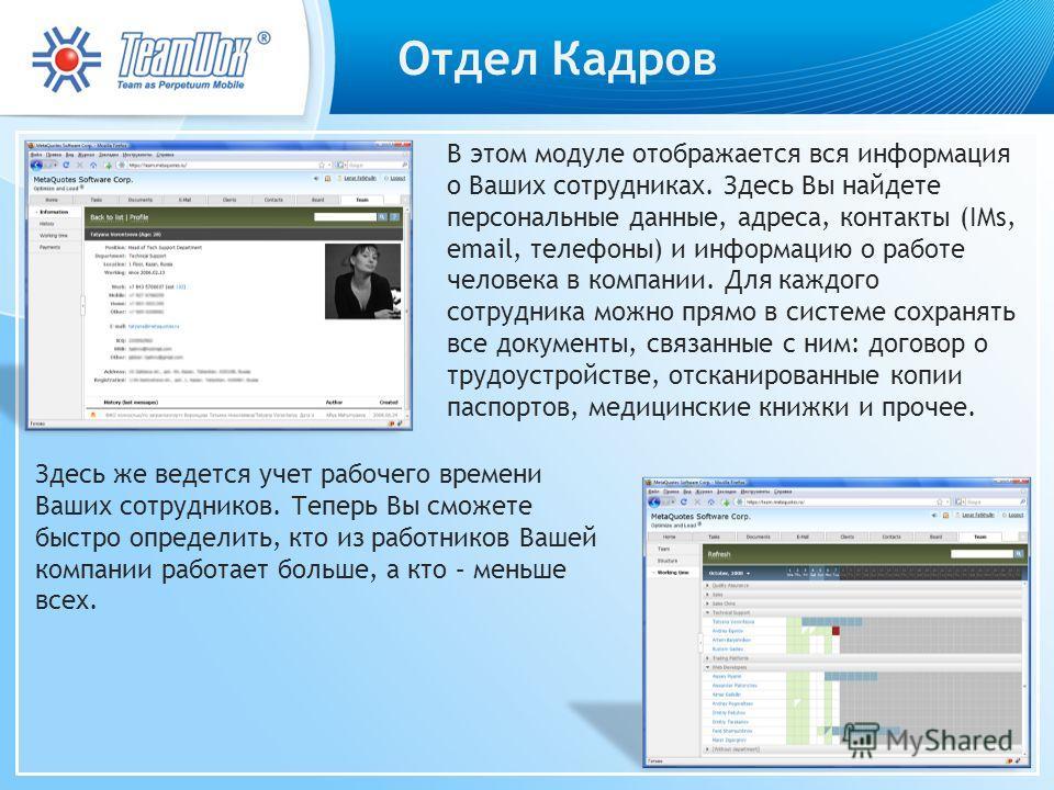 Отдел Кадров В этом модуле отображается вся информация о Ваших сотрудниках. Здесь Вы найдете персональные данные, адреса, контакты (IMs, email, телефоны) и информацию о работе человека в компании. Для каждого сотрудника можно прямо в системе сохранят