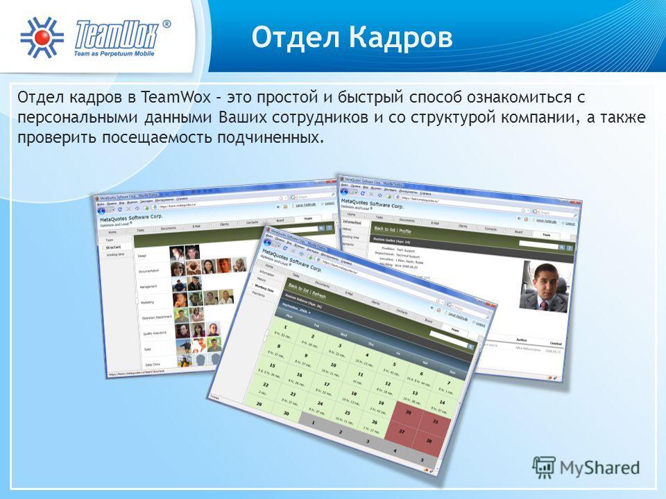Отдел Кадров Отдел кадров в TeamWox – это простой и быстрый способ ознакомиться с персональными данными Ваших сотрудников и со структурой компании, а также проверить посещаемость подчиненных.