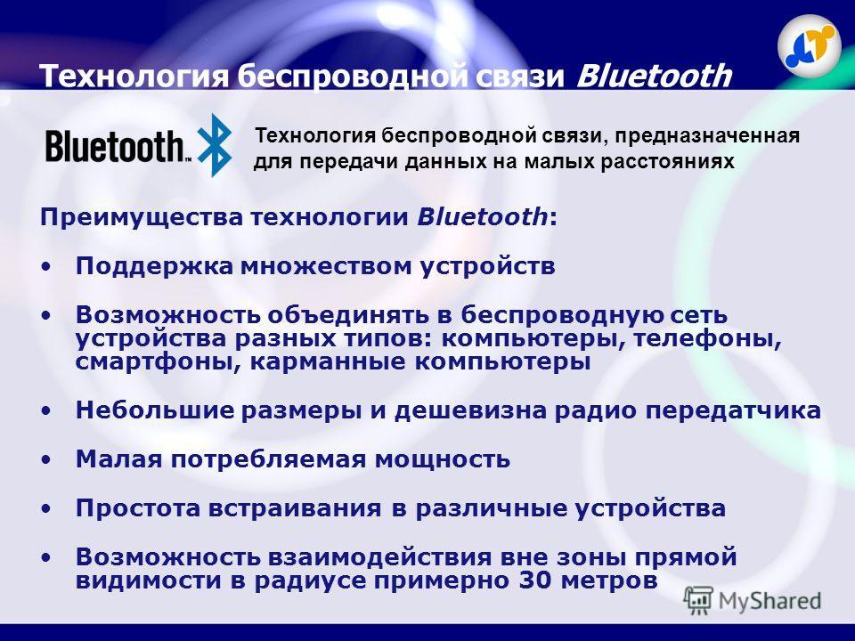Технология беспроводной связи Bluetooth Преимущества технологии Bluetooth: Поддержка множеством устройств Возможность объединять в беспроводную сеть устройства разных типов: компьютеры, телефоны, смартфоны, карманные компьютеры Небольшие размеры и де
