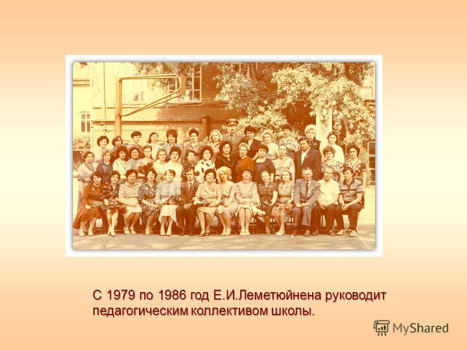 С 1979 по 1986 год Е.И.Леметюйнен руководит педагогическим коллективом школы.