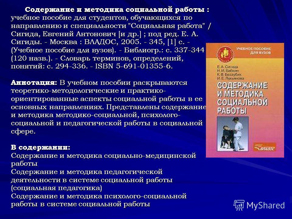 Содержание и методика социальной работы : учебное пособие для студентов, обучающихся по направлению и специальности