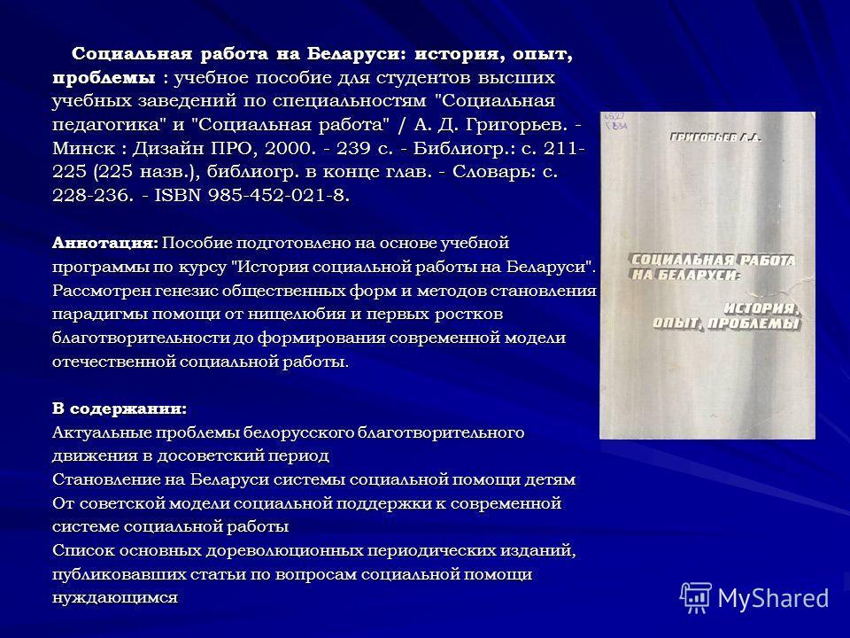 Социальная работа на Беларуси: история, опыт, проблемы : учебное пособие для студентов высших учебных заведений по специальностям