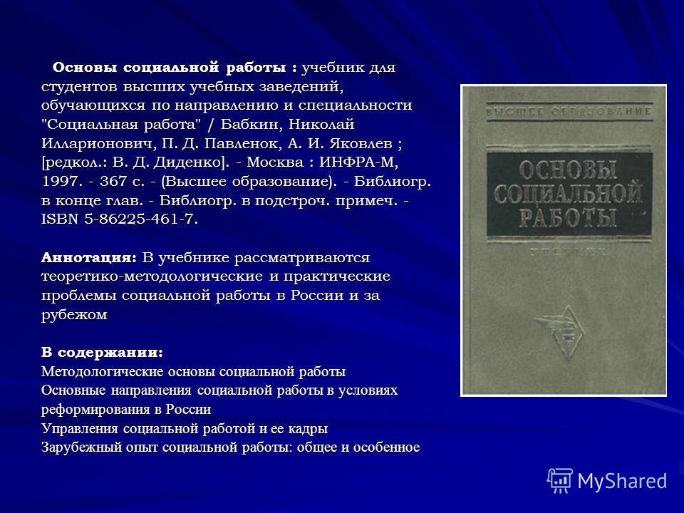 Основы социальной работы : учебник для студентов высших учебных заведений, обучающихся по направлению и специальности