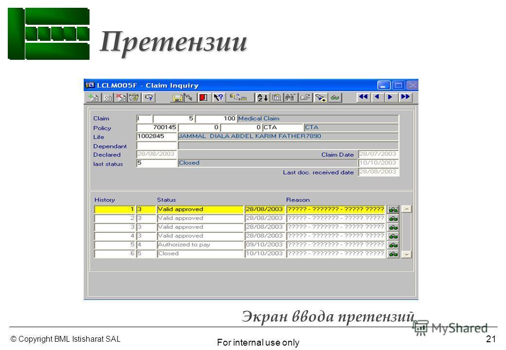 © Copyright BML Istisharat SAL For internal use only 21 Экран ввода претензий Претензии