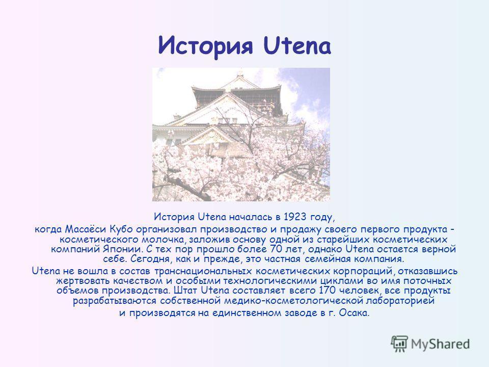 Философия Utena