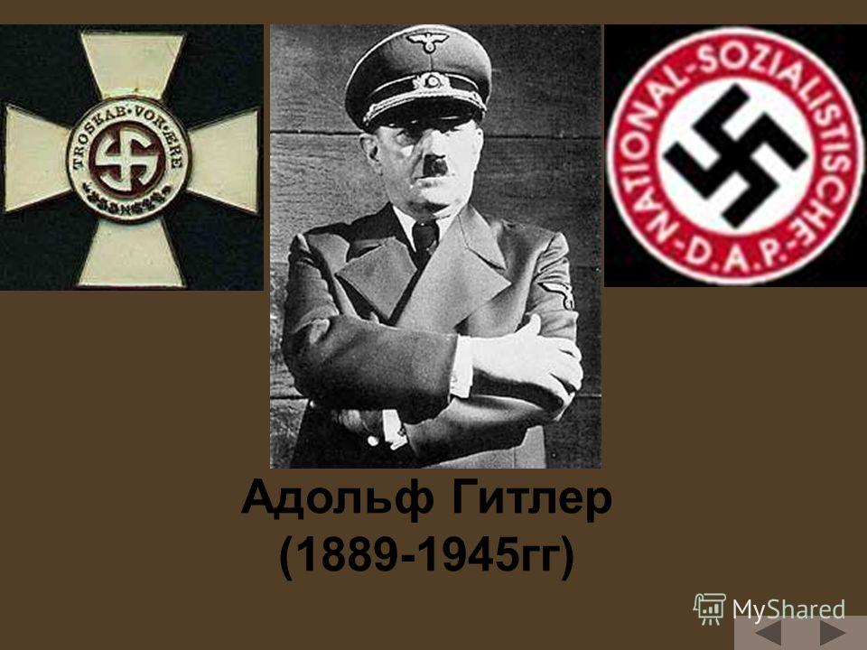 Адольф Гитлер (1889-1945гг)