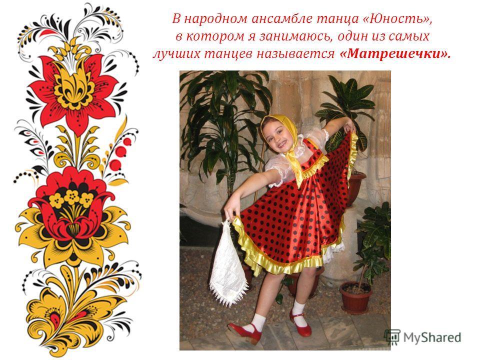 В народном ансамбле танца «Юность», в котором я занимаюсь, один из самых лучших танцев называется «Матрешечки».
