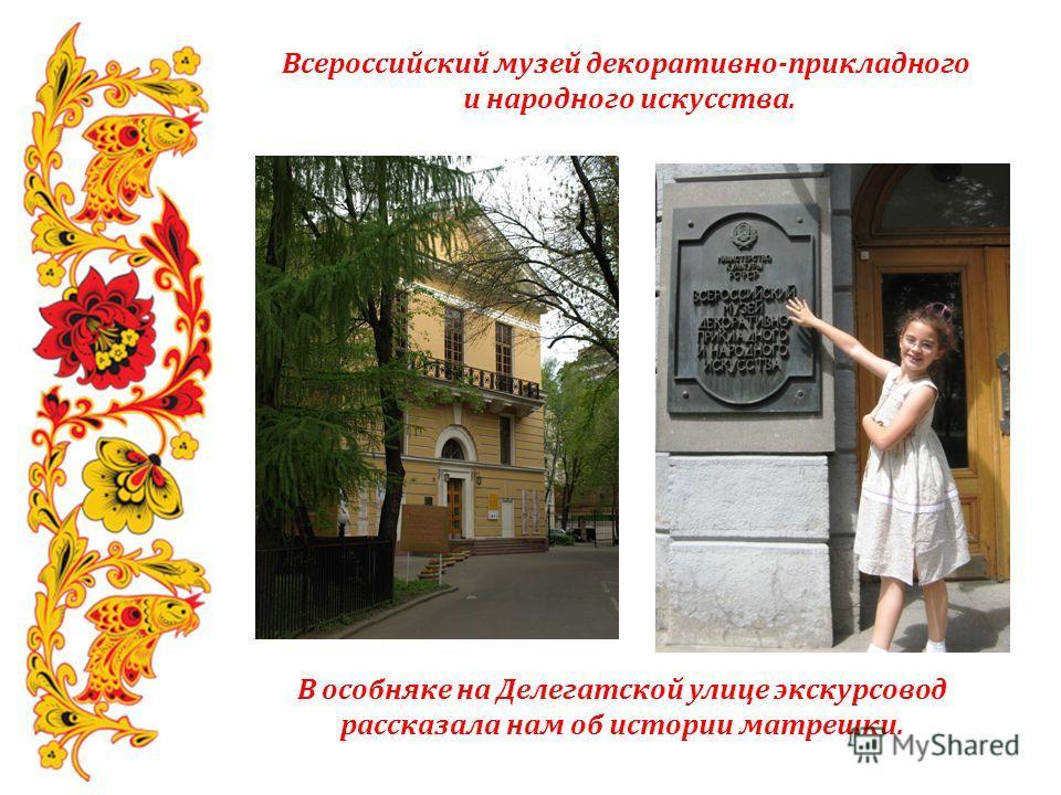 Всероссийский музей декоративно-прикладного и народного искусства. В особняке на Делегатской улице экскурсовод рассказала нам об истории матрешки.