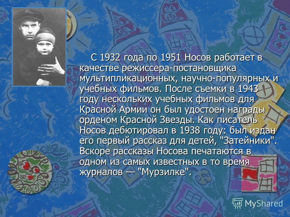 С 1932 года по 1951 Носов работает в качестве режиссера-постановщика мультипликационных, научно-популярных и учебных фильмов. После съемки в 1943 году нескольких учебных фильмов для Красной Армии он был удостоен награды орденом Красной Звезды. Как пи