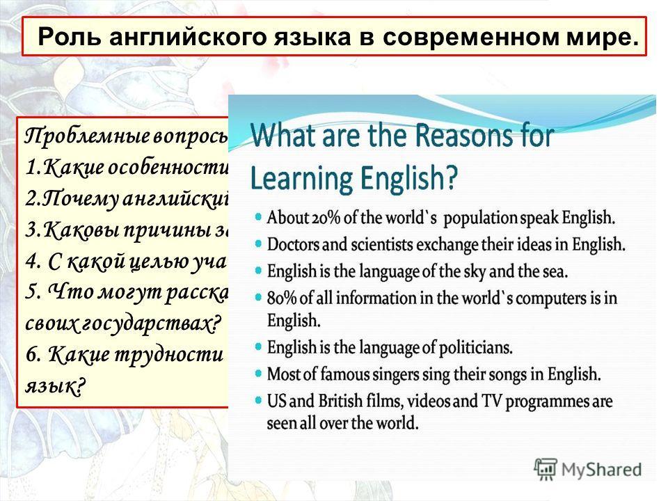 Проблемные вопросы 1.Какие особенности развития английского языка? 2.Почему английский язык стал международным? 3.Каковы причины заимствования из английского языка?
