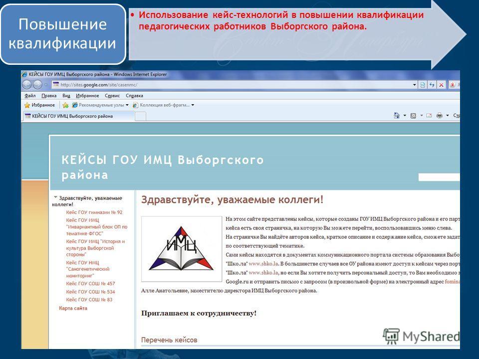 Использование кейс-технологий в повышении квалификации педагогических работников Выборгского района. Повышение квалификации