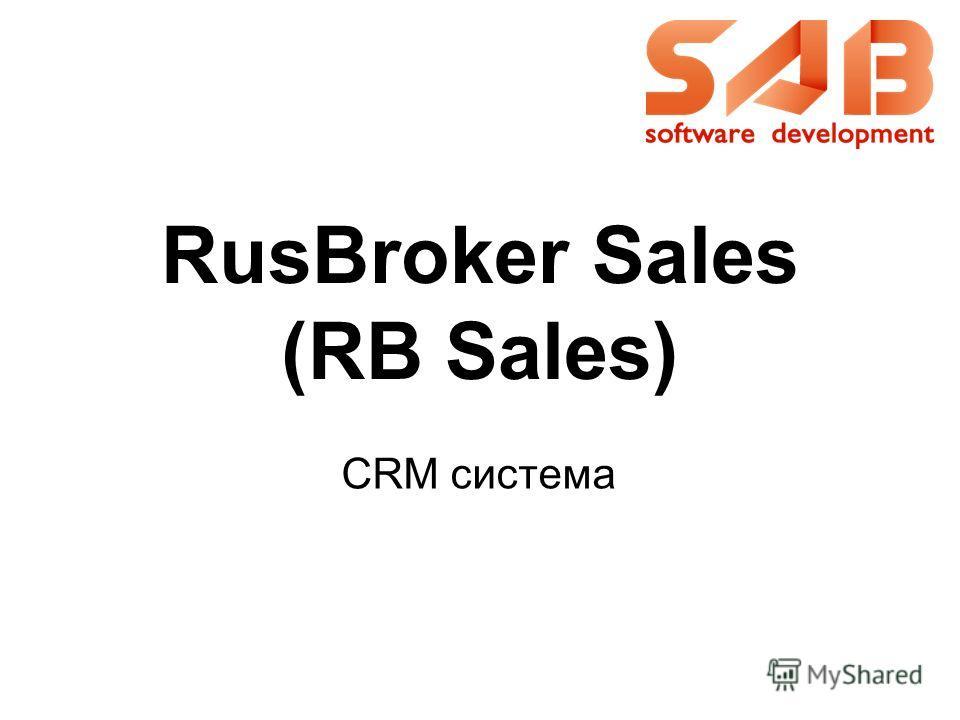 RusBroker Sales (RB Sales) CRM система