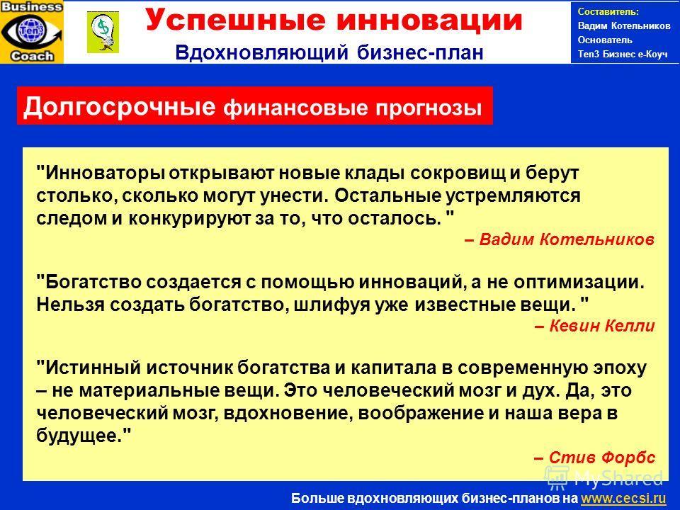 Составитель: Вадим Котельников Основатель Ten3 Бизнес е-Коуч Долгосрочные финансовые прогнозы