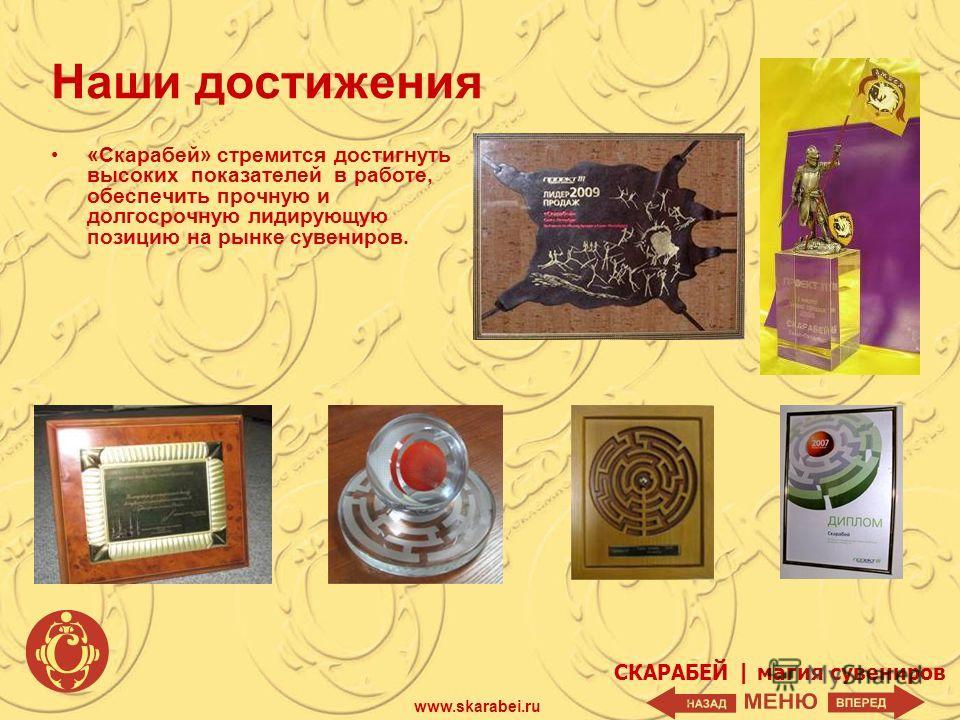 Наши достижения «Скарабей» стремится достигнуть высоких показателей в работе, обеспечить прочную и долгосрочную лидирующую позицию на рынке сувениров. СКАРАБЕЙ | магия сувениров www.skarabei.ru
