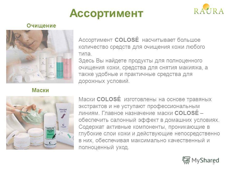 Очищение Ассортимент COLOSÉ насчитывает большое количество средств для очищения кожи любого типа. Здесь Вы найдете продукты для полноценного очищения кожи, средства для снятия макияжа, а также удобные и практичные средства для дорожных условий. Ассор