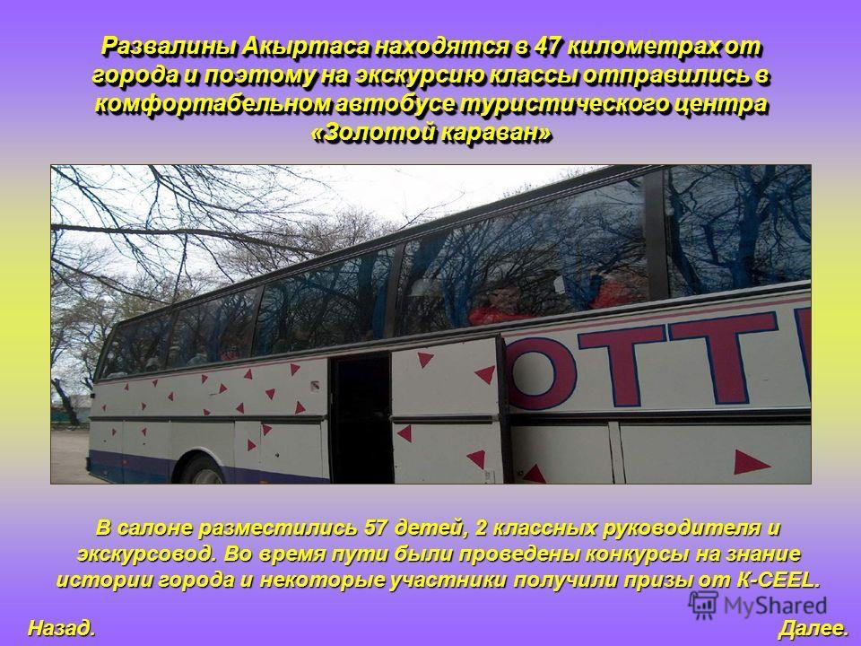 Развалины Акыртаса находятся в 47 километрах от города и поэтому на экскурсию классы отправились в комфортабельном автобусе туристического центра «Золотой караван» В салоне разместились 57 детей, 2 классных руководителя и экскурсовод. Во время пути б