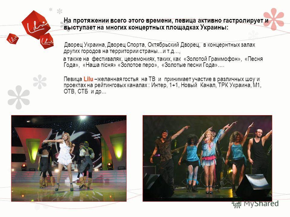На протяжении всего этого времени, певица активно гастролирует и выступает на многих концертных площадках Украины: Дворец Украина, Дворец Спорта, Октябрьский Дворец, в концернтных залах других городов на территории страны…и т.д…, а также на фестиваля