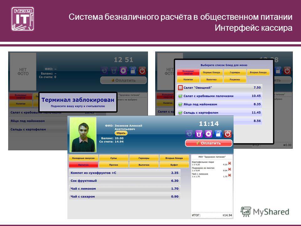 Система безналичного расчёта в общественном питании Интерфейс кассира