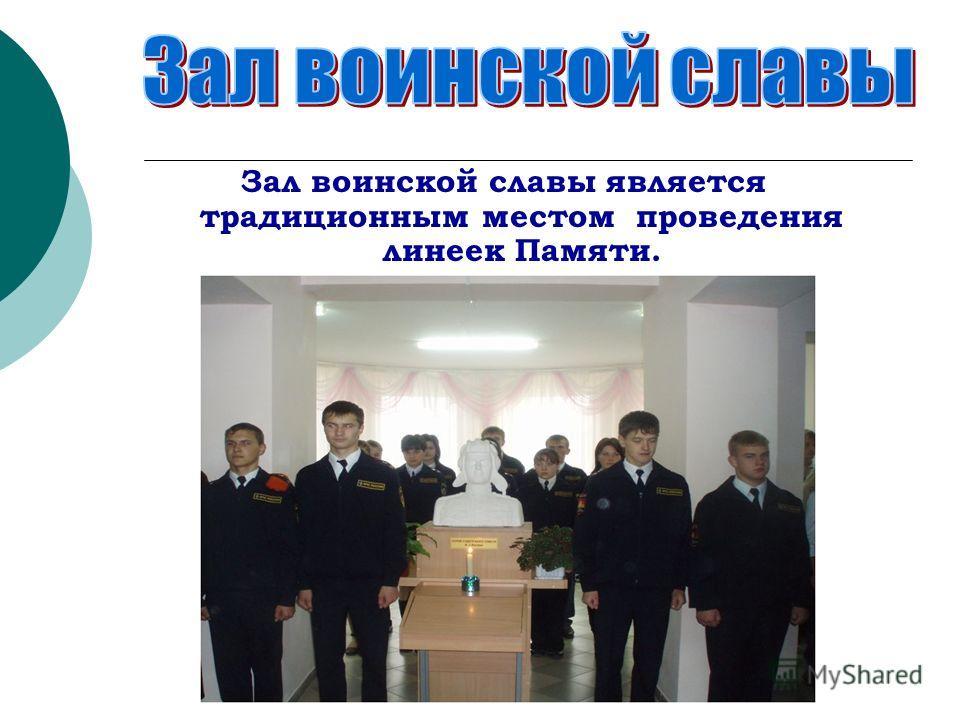 Зал воинской славы является традиционным местом проведения линеек Памяти.